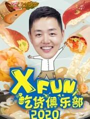 XFun吃貨俱樂部